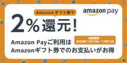 AmazonPayでギフト券2%還元中!12月31日まで!