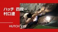 ハッチ4段-を完登。10年に渡る挑戦でようやく訪れたその瞬間 村口