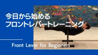 今日から始めるフロントレバー!段階的にトレーニングをすると効率的に上達出来ます!