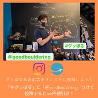 【ジム】#グッぼるで100円お得!来店時に #グッぼる または @goodbouldering をつけたinstagramが対象
