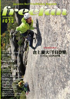 freefan 2016 spring #073 倉上慶大 「千日登攀」 トークショー at CRUX大阪 ※メール便88円
