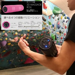 DoctorAIR(ドクターエア) 3D Massage Roll(3Dマッサージロール) ※携帯電動なのでアップに最適 ※クライマーの筋肉ほぐし ※クライマー検証済み ※取寄せも可