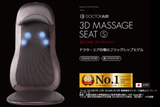 DoctorAIR(ドクターエア) 3D Massage Seat S(3DマッサージシートS) ※パワフルもみ玉で筋肉をほぐす ※ヒーター機能 ※クライマー済み ※取寄せも可