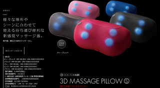 DoctorAIR(ドクターエア) 3D Massage Pillow S(3DマッサージピローS) ※移動中に筋肉をほぐす ※クライマー検証済み ※取寄せも可