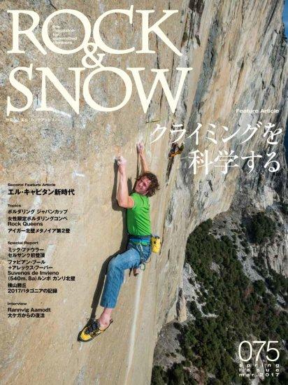 ROCK&SNOW(ロックアンドスノー/ロクスノ) 075 2017年春号「クライミングを科学する」 ※DM便90円