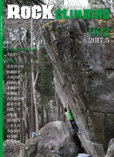 ROCKCLIMBING(ロッククライミング) 002 ※再販未定 ※隔月発刊 ※メール便88円