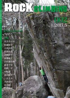 ROCKCLIMBING(ロッククライミング) 002 ※隔月発刊 ※再販未定 ※メール便88円