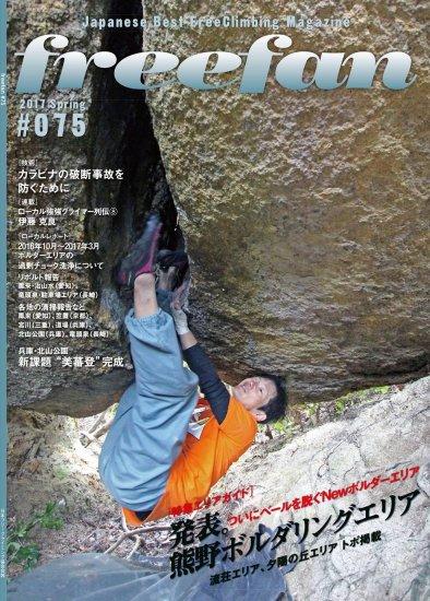 freefan 2017 Spring #075 「発表。熊野...