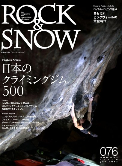 ROCK&SNOW(ロックアンドスノー/ロク...