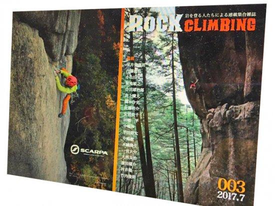 ROCKCLIMBING(ロッククライミング) 003 ※隔月発刊  ※店頭取置きもOK ※DM便90円 ※7月初旬先行予約