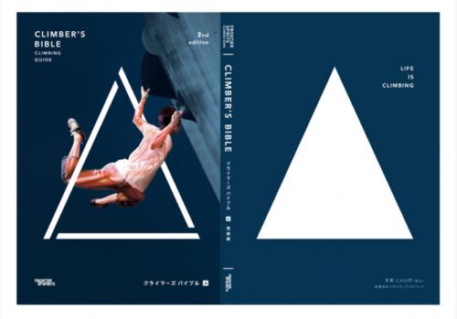 CLIMBER'S BIBLE(クライマーズバイブル) 上巻2200円/下巻1800円 ※メール便88円 ※10/1発売予約完売