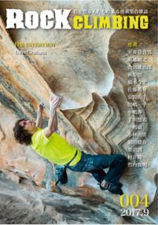 ROCKCLIMBING(ロッククライミング) 004 ※隔月発刊 ※メール便88円