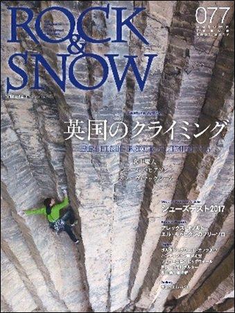 ROCK&SNOW(ロックアンドスノー/ロクスノ) 077 2017年秋号「特集:英国のクライミング」 ※メール便88円