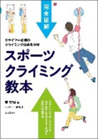 山と渓谷社 スポーツクライミング教本 ※DM便90円 ※9/6予約
