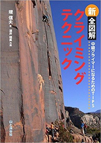 山と渓谷社 新全図解クライミングテクニック ※メール便88円