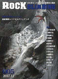 ROCKCLIMBING(ロッククライミング) 005 ※隔月発刊 ※メール便88円