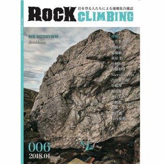 ROCKCLIMBING(ロッククライミング) 006 ※隔月発刊 ※メール便88円