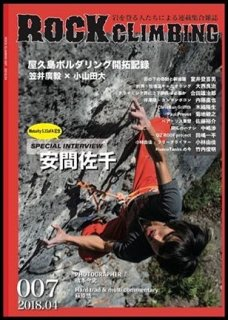 ROCKCLIMBING(ロッククライミング) 007 ※季刊誌 ※メール便88円