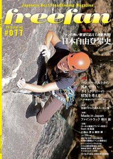 freefan 2018 Spring #077 「日本自由登攀史」 ※より安全なクライミングの為に ※メール便88円