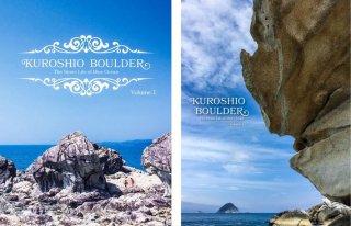 Kuroshio Boulder Vol.1/Vol.2 ※高知黒潮ボルダー決定版 ※メール便88円 ※会員88円OFF ※2020年4月頃増刷予定