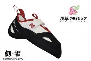 浅草クライミング TSURUGI-ZERO(ツルギゼロ) ※日本人向け柔らか強傾斜シューズ ※取寄せも可 ※会員10%OFF