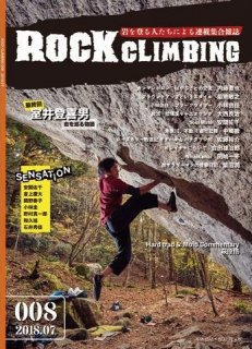 ROCKCLIMBING(ロッククライミング) 008 ※季刊誌 ※メール便88円