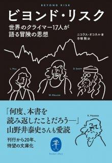山と渓谷社 ビヨンドリスク 世界のクライマー17人が語る冒険の思想 ※メール便88円