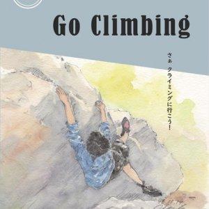 GoClimbing(ゴークライミング) 創刊号 ※東海地方クライミング情報誌 ※メール便88円