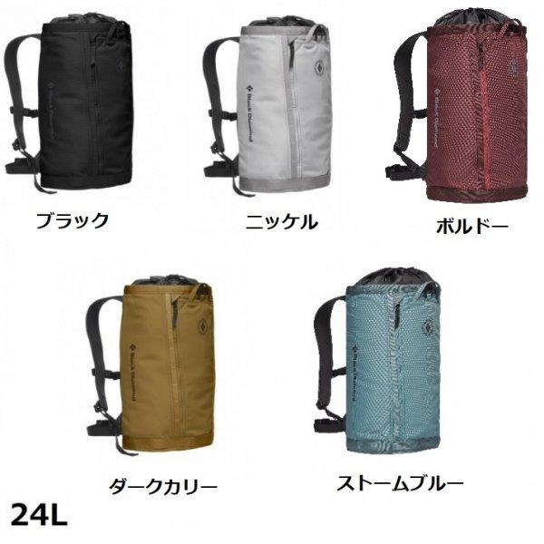 a28784ad8ef0 BlackDiamond(ブラックダイヤモンド) ストリートクリーク 20L/24L ※新発想タウンホールバッグ