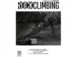 ROCKCLIMBING(ロッククライミング) 010 ※季刊誌 ※メール便88円