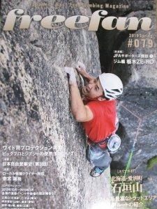 freefan(フリーファン) 2019 Spring #079 北海道愛別町・石垣山トラッドエリアガイド ※メール便88円
