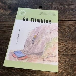 GoClimbing(ゴークライミング) 2号 ※東海地方クライミング情報誌 ※メール便88円