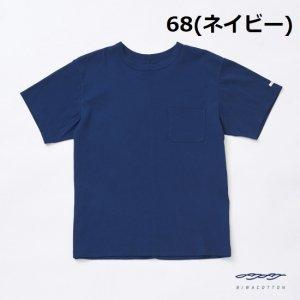 BIWACOTTON(ビワコットン) ビワコットンクルーネックポケットTシャツ ※世界一ラクなコットン高島ちぢみ ※メール便88円