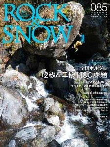 ROCK&SNOW(ロックアンドスノー/ロクスノ) 085 全国ボルダー2級・二段100課題 ※メール便88円