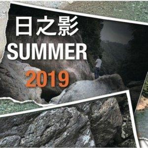 日之影SUMMER 2019 Topo ※2つのニューエリア ※部数限定 ※メール便88円