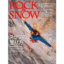 ROCK&SNOW(ロックアンドスノー/ロクスノ) 086 特集「スラブの登り方」 ※第2特集「山岳滑降のこれから」 ※メール便88円 ※2019年12月6日発売予約