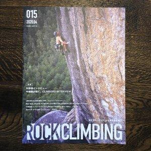 ROCKCLIMBING(ロッククライミング) 015 ※追悼「杉野保氏インタビュー記事掲載」 ※メール便88円