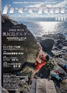 freefan(フリーファン) 2020 Spring #081 北海道・奥尻島ボルダー ※奥尻島ボルダートポ掲載 ※メール便88円
