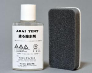 △ARAI TENT(アライテント) 塗る撥水剤 ※対スプレー比で10倍を塗布 ※取寄せ品