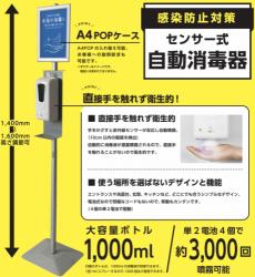 DoctorAIR(ドクターエア) センサー式電自動消毒器 ※感染防止対策に ※センサー式で衛生的 ※2020年7月中旬発売予約