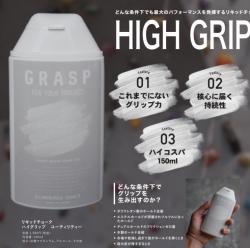GRASP(グラスプ) リキッドチョーク ハイグリップ ユーティリティー ※最後の核心まで続く持続性 ※どんな条件下でも強力グリップ
