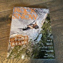 ROCK&SNOW(ロックアンドスノー/ロクスノ) 090 特集「二子山西岳 再開拓」 ※新規開拓された全貌を紹介 ※メール便88円