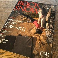 ROCK&SNOW(ロックアンドスノー/ロクスノ) 091 ※小川山ボルダー 心に残る「この一本!」 ※5.14b以上 国内ハードルートカタログ ※メール便88円 ※予約もOK