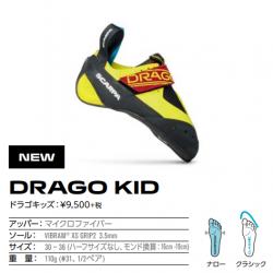 SCARPA(スカルパ) DRAGO KID(ドラゴ キッズ) ※キッズやジュニアに最適フィット ※トップクライマー仕様のキッズシューズ ※予約もOK