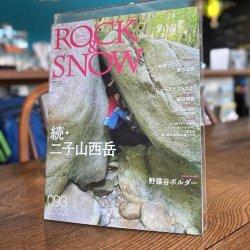ROCK&SNOW(ロックアンドスノー/ロクスノ) 093 特集「熱戦!東京2020」  ※メダルを獲得したオリンピックの熱戦収録 ※シューズテスト2021 ※メール便88円