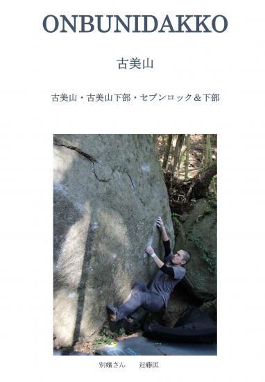 豊田 古美山 2014