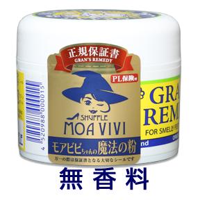GRAN'S REMEDY(グランズレメディ) シューズ消臭剤 50g ※クライミングシューズの匂いを根本解決 ※究極の消臭剤