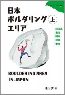 日本ボルダリングエリア 上 ※メール便88円