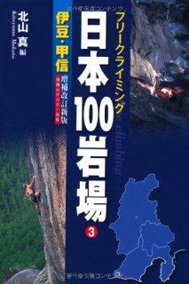 日本100岩場3 伊豆・甲信 増補改訂新版 ※メール便88円