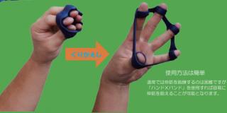 HAND X BAND(ハンドエックスバンド) ライト/ミディアム/ハード ※握り込み強化 ※メール便88円